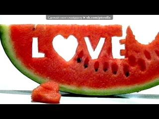 �l love you� ��� ������ � ����� ���� ����� ���, ������� �����...� ��� ���� �� ����(��� ���� ������) - ������ ���� ���� � ���� �������, ����� ���� ������� ����, ���� ��� ��� �� ����, �� �� ��� ������, ������ � ���� �����... ������� ��� �������, ��� ���� ���� � �����, ������� ���������, ��� ���� ���� ������, ������ �� � ����...♥♥♥. Picrolla